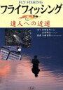 【中古】 フライフィッシング 達人への近道 /今西資博(著者) 【中古】afb