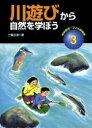【中古】 川遊びから自然を学ぼう 地球環境 子ど...