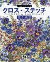 【中古】 クロス ステッチ 花と風景 /雄鶏社(編者) 【中古】afb