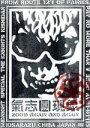 【中古】 氣志團現象2009 AGAIN AND AGAIN(ライブ会場 ファンクラブ限定) /氣志團 【中古】afb
