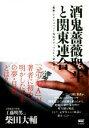 【中古】 酒鬼薔薇聖斗と関東連合 『絶歌』をサイコパスと性的...