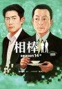 【中古】 相棒 season14(中) 朝日文庫/碇卯人(著...