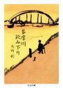 【中古】 多摩川飲み下り ちくま文庫/大竹聡(著者) 【中古】afb