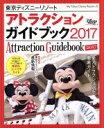東京ディズニーリゾートアトラクションガイドブック(2017) My Tokyo Disney Resort131/ディズニーファン編集部(編者) afb
