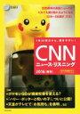 【中古】 CNNニュース・リスニング(2016秋冬) ポケモンGOが現実社会を変える? /『CNN