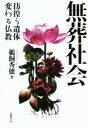 【中古】 無葬社会 彷徨う遺体 変わる仏教 /鵜飼秀徳(著者) 【中古】afb