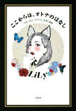 【中古】 ここからは、オトナのはなし 平成の東京、30代の女、結婚と離婚 /LiLy(著者) 【中古】afb