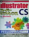 【中古】 Illustrator CSスーパーリファレンスfor Macintosh /井村克也(著者) 【中古】afb