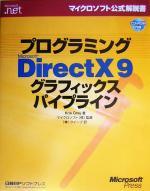 【中古】 プログラミングMicrosoft DirectX9 グラフィックスパイプライン マイクロソフト公式解説書/クリスグレイ(著者),クイープ(訳者),マイクロソフ 【中古】afb