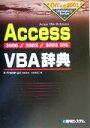【中古】 AccessVBA辞典 2000/2002/2003対応 Office 2003 dictionary series/E‐Trainer.jp(著者) 【中古】afb