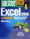 【中古】 速効!図解 Excel 2003 VBA編(VBA編) Windows XP対応 Office 2003版 /池谷京子(著者) 【中古】afb