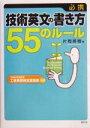 【中古】 必携 技術英文の書き方55のルール /片岡英樹【著】 【中古】afb