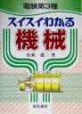 【中古】 電験第3種 スイスイわかる機械 /安東憲二(著者) 【中古】afb