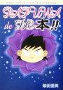 【中古】 PAPUWA de DO本!! AMI SHIBA...