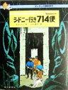 【中古】 シドニー行き714便 タンタンの冒険旅行19/