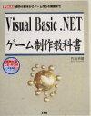 【中古】 Visual Basic.NETゲーム制作教科書 操作の基本からゲーム作りの実際まで I・O BOOKS/片山幸雄(著者) 【中古】afb