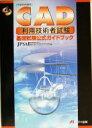 【中古】 平16 基礎試験公式ガイドブック(平成16年度版) /日本パーソナルコンピ(著者) 【中古】afb