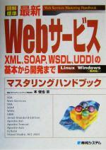 【中古】 図解標準 最新Webサービス マスタリングハンドブック XML、SOAP、WSDL、UDDIの基本から開発まで /本俊也(著者) 【中古】afb