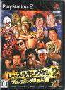 【中古】レッスルキングダム 2 プロレスリング世界大戦/PS2【中古】afb