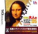 ゆっくり楽しむ大人のジグソーパズルDS 世界の名画 1 ルネサンス・バロックの巨匠 /ニンテンドーDS afb