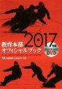 【中古】 教育本部オフィシャルブック 3巻セット(2017年...
