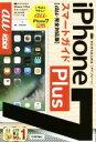 【中古】 ゼロからはじめる iPhone7Plus スマートガイド au完全対応版 /リンクアップ(著者) 【中古】afb