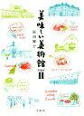 【中古】 美味しい美術館(PARTII) /飯田郷介(著者) 【中古】afb