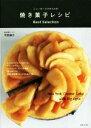 【中古】 ニューヨークスタイルの焼き菓子レシピ Best Selection /平野顕子(著者) 【中古】afb