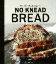 【中古】 ボウルひとつで作れるこねないパン /真藤舞衣子(著者) 【中古】afb