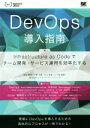 【中古】 DevOps導入指南 Infrastructure as Codeでチーム開発 サービス運用を効率化する DEV Engineer's Books/河村 【中古】afb