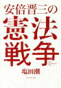 【中古】 安倍晋三の憲法戦争 /塩田潮(著者) 【中古】afb