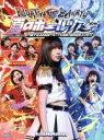 【中古】 HKT48夏のホールツアー2016〜HKTがAKB...