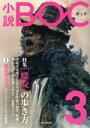 【中古】 小説BOC(3) 特集 「螺旋」の歩き方 /中央公論新社(その他) 【中古】afb