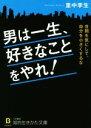 【中古】 男は一生、好きなことをやれ! 知的生きかた文庫/里中李生(著者) 【中古】afb