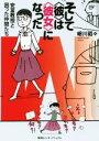 【中古】 そして〈彼〉は〈彼女〉になった コミックエッセイ 安冨教授と困った仲間たち /細川貂々(著者) 【中古】afb