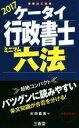 【中古】 ケータイ行政書士ミニマム六法(2017) /水田嘉美(著者) 【中古】afb