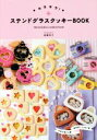 【中古】 キラキラ!ステンドグラスクッキーBOOK /高橋洋子(著者) 【中古】afb