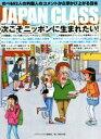 【中古】 JAPAN CLASS 次こそニッポンに生まれたい! のべ692人の外国人のコメントから浮かび上がる日本 /ジャパンクラス編集部【編】 【中古】afb