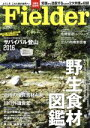 【中古】 Fielder(vol.30) 野生食材図鑑 サクラムック73/笠倉出版社(その他) 【中古】afb