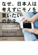 【中古】 なぜ、日本人は考えずにモノを買いたいのか? 1万人の時系列データでわかる日本の消費者 /野村総合研究所(著者) 【中古】afb