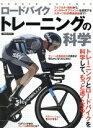 【中古】 ロードバイク トレーニングの科...