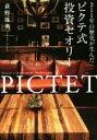 【中古】 211年の歴史が生んだピクテ式投資セオリー /萩野琢英(著者) 【中古】afb