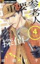 【中古】 重要参考人探偵(4) フラワーCアルファ フラワー...