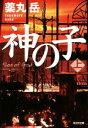 【中古】 神の子(上) 光文社文庫/薬丸岳(著者) 【中古】afb