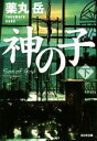 【中古】 神の子(下) 光文社文庫/薬丸岳(著者) 【中古】afb