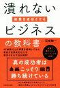 【中古】 潰れないビジネスの教科書 起業を成功させる /石崎絢一(著者) 【中古】afb