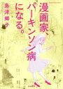 【中古】 漫画家、パーキンソン病になる。 ぶんか社C/島津郷子(著者) 【中古】afb