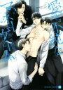 愛と不純なマネーゲーム シャレード文庫/秀香穂里(著者),yoshi(その他) afb