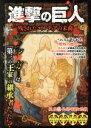 【中古】 進撃の巨人 残されたエルディアの末裔 EIWA MOOK/英和出版社(その他) 【中古】afb