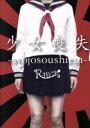 【中古】 少女喪失−syojosoushitsu−(2CD+DVD) /R指定 【中古】afb